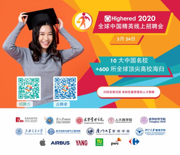 China_virtual_career_fair